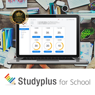 Studyplus for School